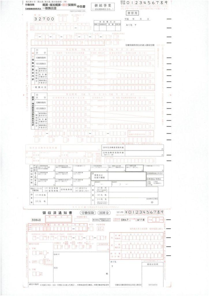 労働保険概算保険料申告書-使用不可(特殊用紙が必要)