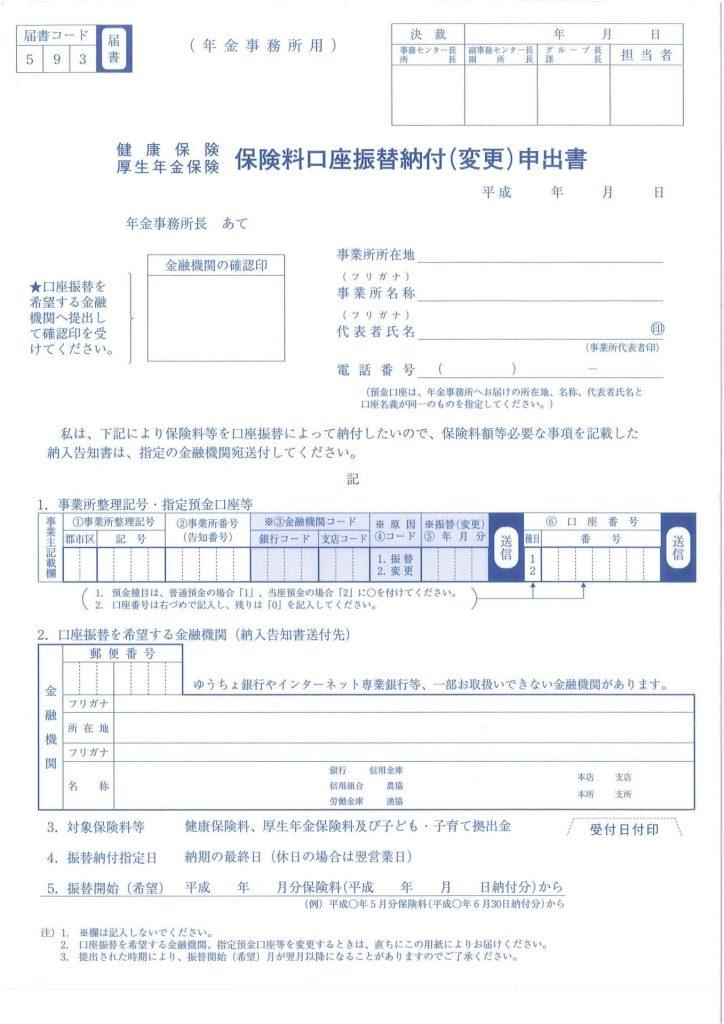 健康保険厚生年金保険 保険料口座振替納付(変更)申出書