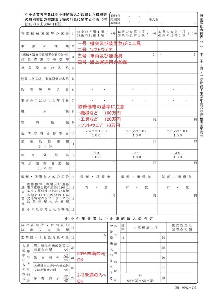 確定申告書 特別償却の付表(三)