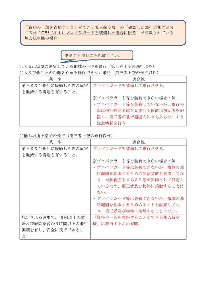 ドローン申請書 記入例 機種 追加基準2