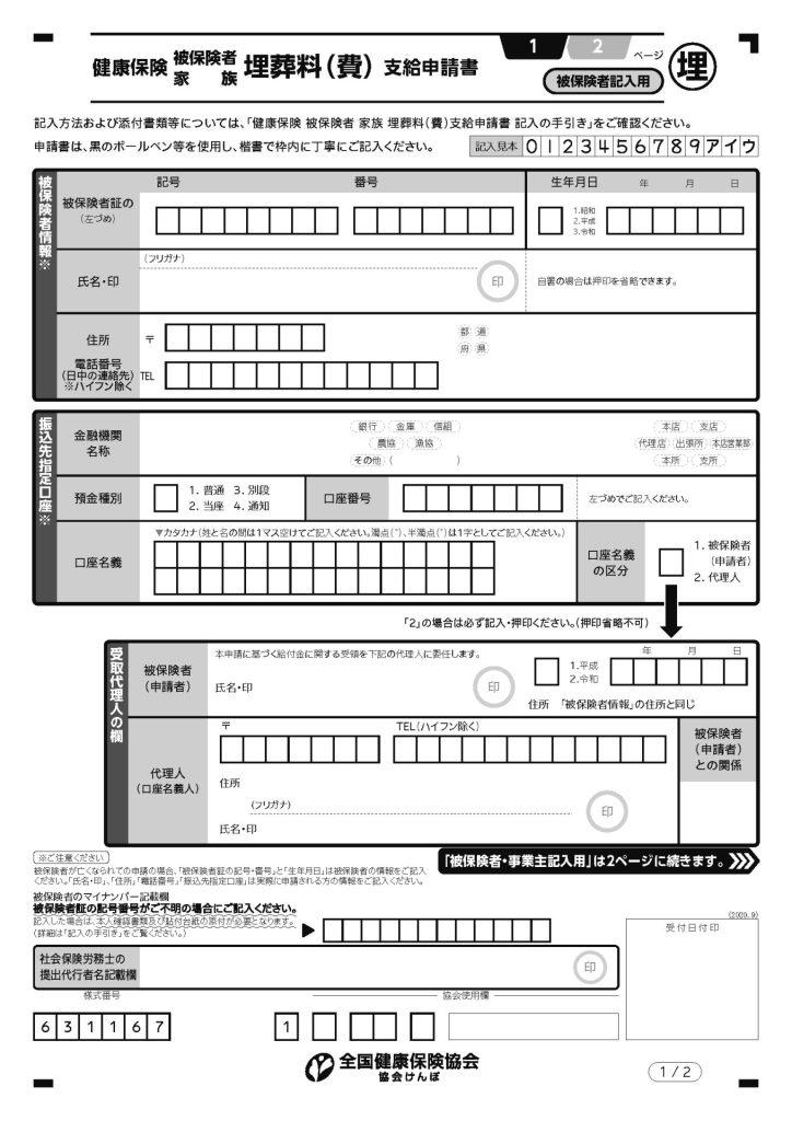 協会けんぽ 埋葬料支給申請書1