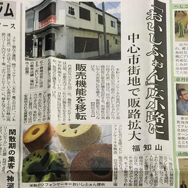 9/11【おいしふぉん】さんが新聞で紹介されました。