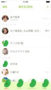 edamame-kun_iOSフレンドイメージ