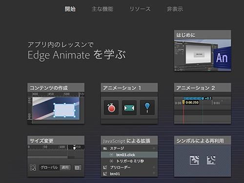 edge-animate02
