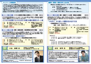 NPO法人様 キャンペーン告知 2つ折りパンフレット デザイン 印刷 中面 A3サイズ