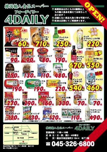 韓国輸入食品スーパー様 販促チラシ A4サイズ