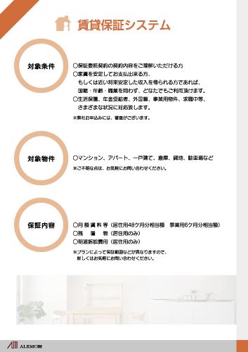 賃貸保証会社様 営業ツールリーフレット 4枚組-2-表面 A4サイズ