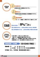 賃貸保証会社様 営業ツールリーフレット 4枚組-2-裏面 A4サイズ