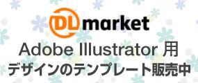 DL market