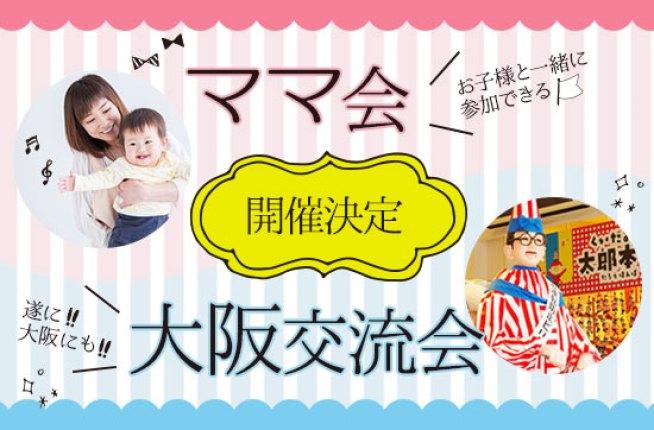 11/10ゼロイチママ会・11/25大阪交流会
