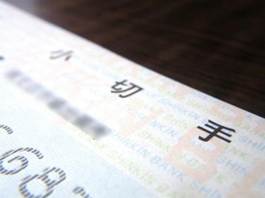 アメリカ発行の小切手を日本で換金する場合の注意点について