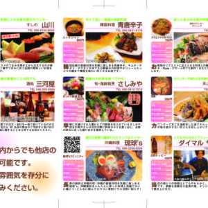 飲食店A4リーフレット製作・印刷