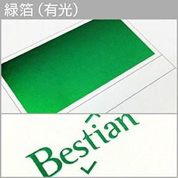 緑箔(有光)