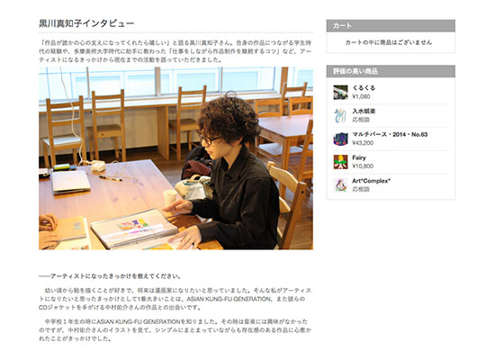 This is Gallery インタビュー