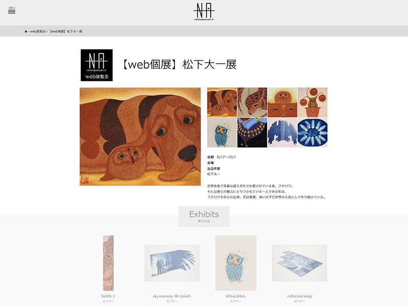 日本橋Art.jp(日本橋アート) Web展覧会