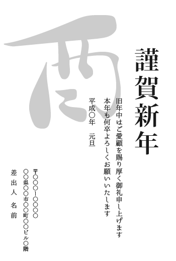 年賀状アイデア「文字メイン」