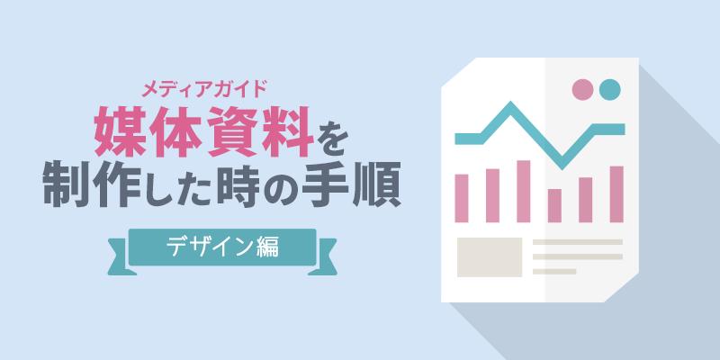 媒体資料(メディアガイド)を制作した時の手順【デザイン編】