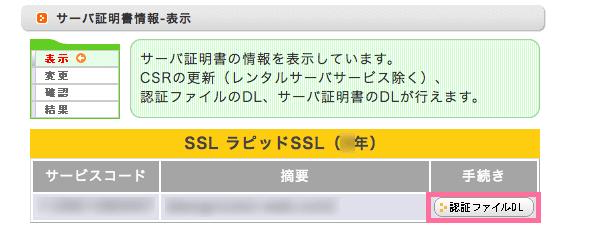 認証ファイルをダウンロード&fileauth.txtとしてアップロード(さくらサーバー)