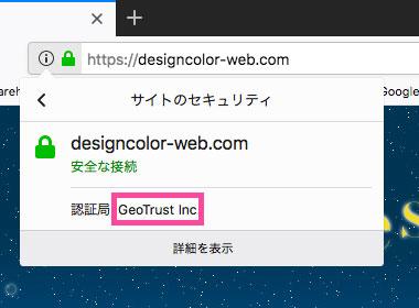 自分のサイトのSSLが再発行の対象かどうか確認する方法(Firefox)