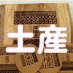 三島,土産,おすすめ,口コミ,Design,comu,Mi,デザインコミュミー,桜,工芸品