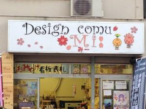 Design comu Mi 看板1