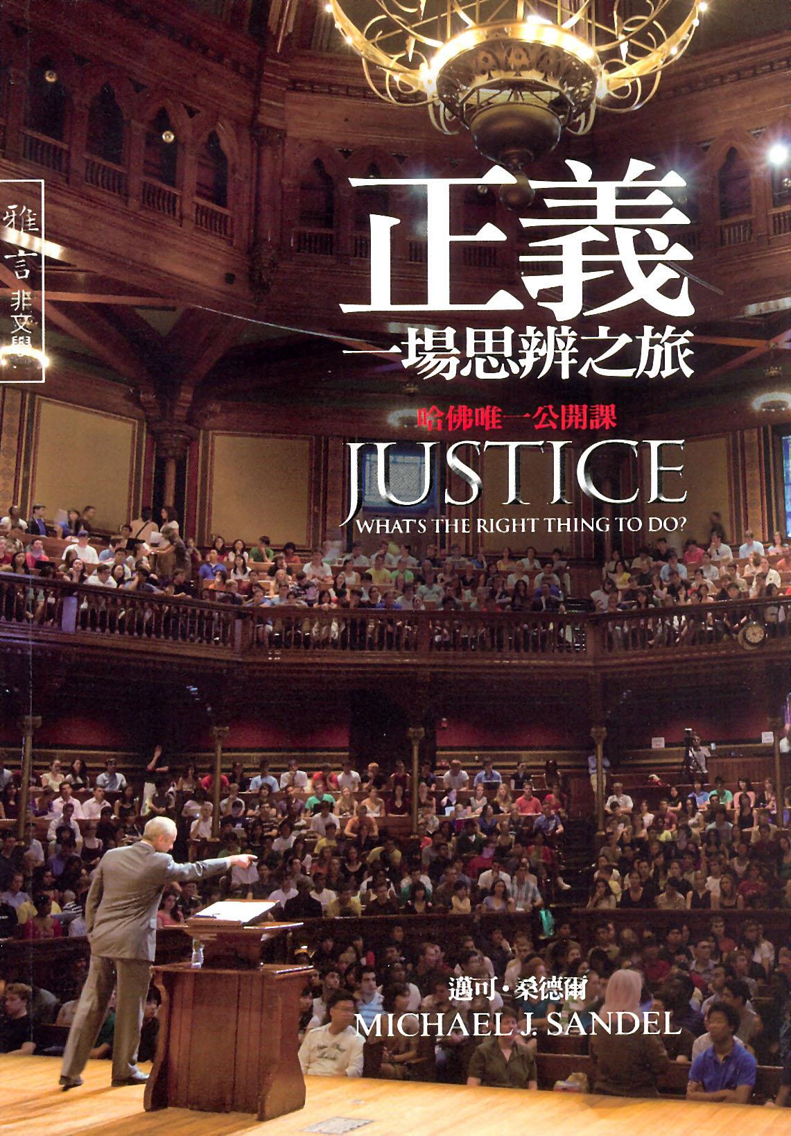 正義︰一場思辨之旅 – hkdesigncritique