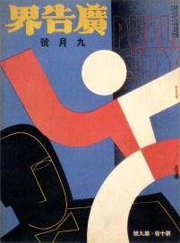 A Publicidade World. capa de revista, Set 1933