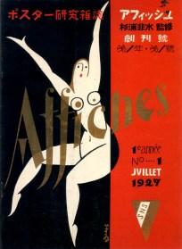 Capa da (Affiches) edição da revista nº 1 de 1927
