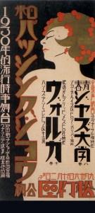 "Poster de ""Volga"" e ""College Life"", 1930"