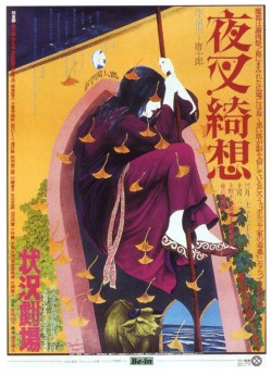 04-Shinohara-Katsuyuki--poster-design-for-Matasaburo-of-the-Wind--1974