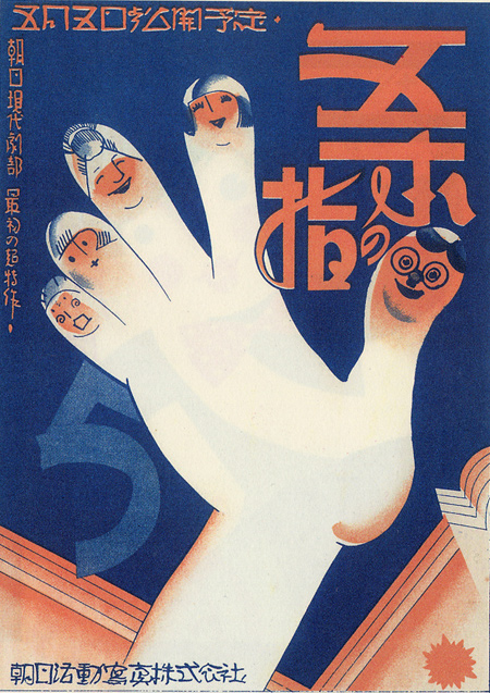 10-From--Commercial-Design-in-Japan---1920s