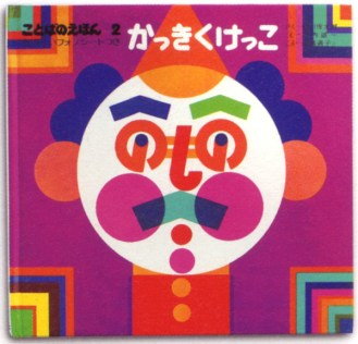 11-Seiichi-Horiuchi--children-s-book-cover--1972