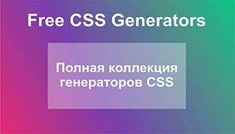 Полная коллекция генераторов CSS