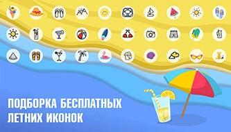 Подборка бесплатных летних иконок, которые отлично подойдут вашему дизайну