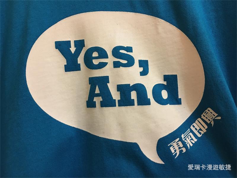 【即興劇筆記】第三課:Yes, And...