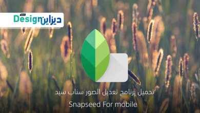 Photo of تحميل برنامج سناب سيد 2020 Snapseed للايفون للتعديل على الصور