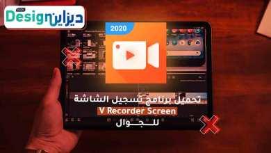 Photo of تحميل برنامج تسجيل الشاشة فيديو للاندرويد Download V Recorder