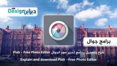 Photo of تحميل برنامج تعديل الصور احترافي للايفون بيكسلر Pixlr – Free Photo Editor