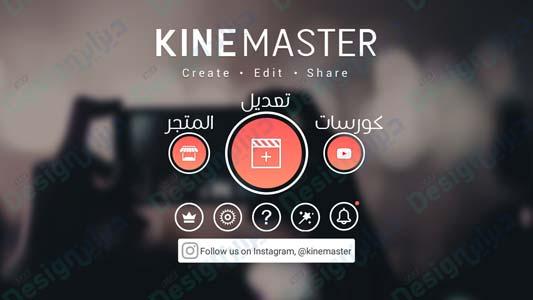 تحميل برنامج كين ماستر للكمبيوتر