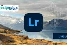 Photo of تحميل برنامج ادوبي لايت روم 2020 Adobe Lightroom للاندرويد