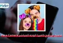 Photo of تحميل برنامج تجميل الوجه والعيون 2021 Face Camera سويت سيلفي
