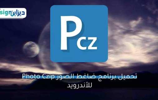 برنامج تصغير حجم الصور Jpg للاندرويد وضغط الصور لاقصى درجة Photoczip تصميم ميكس