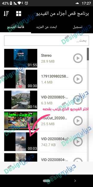 تحميل برنامج قص جزء من الفيديو