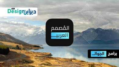 Photo of تحميل برنامج المصمم العربي للاندرويد الكتابة على الصور باحتراف