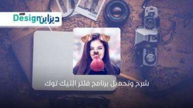 Photo of تحميل برنامج فلاتر تيك توك فلتر اللمعه Download Filter For Tik Tok