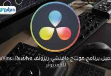 Photo of تحميل برنامج دافينشي ريزولف 14 من ميديا فاير DaVinci Resolve uptodown
