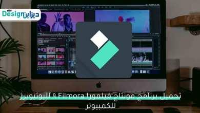 Photo of تحميل برنامج فيلمورا 9 عربي Filmora 9 لليوتيوبرز مفعل مدى الحياة