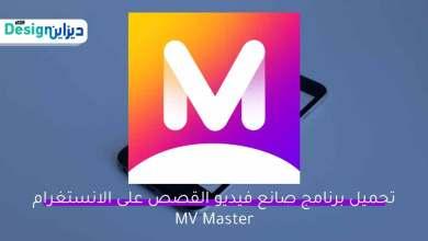 Photo of تحميل برنامج MV Master للكمبيوتر مجانا صانع فيديو القصص على الانستقرام