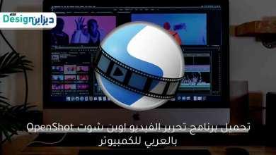 Photo of تحميل برنامج تحرير الفيديو للكمبيوتر اوبن شوت 2020 Download OpenShot