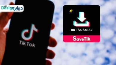 Photo of تنزيل برنامج تحميل الفيديو من Tik Tok بدون علامة مائية للاندرويد
